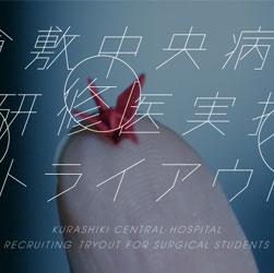 Medical Test Kurashiki Central Hospital Video